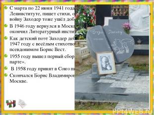 С марта по 22 июня 1941 года он продолжает учёбу в Ленинституте, пишет стихи, оч