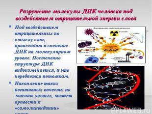 Разрушение молекулы ДНК человека под воздействием отрицательной энергии слова По