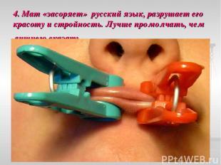 4. Мат «засоряет» русский язык, разрушает его красоту и стройность. Лучше промол
