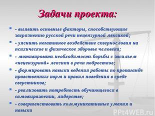 Задачи проекта: - выявить основные факторы, способствующие загрязнению русской р