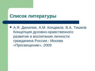 Список литературы А.Я. Данилюк, А.М. Кондаков, В.А. Тишков Концепция духовно-нра