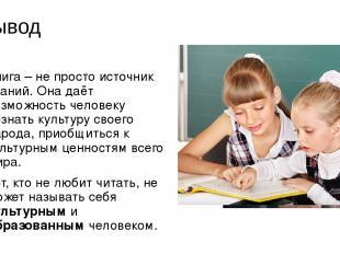 Вывод Книга – не просто источник знаний. Она даёт возможность человеку познать к