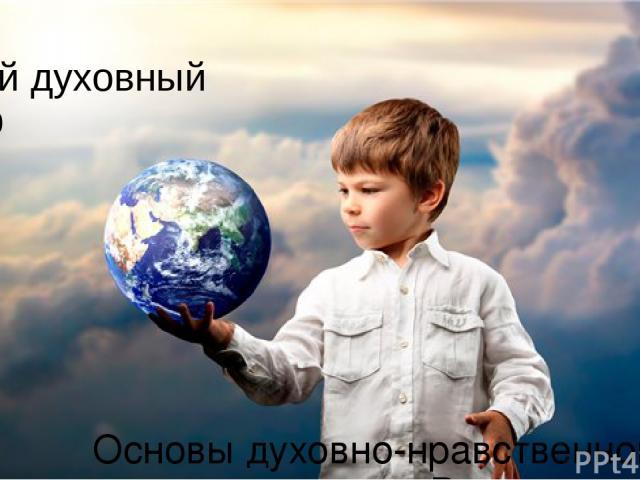 Твой духовный мир Основы духовно-нравственной культуры народов России Урок 33