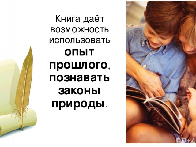 Книга даёт возможность использовать опыт прошлого, познавать законы природы.