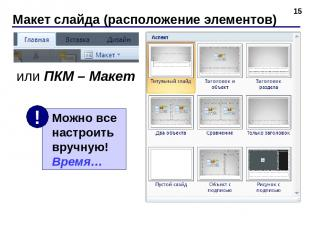 Макет слайда (расположение элементов) * или ПКМ – Макет