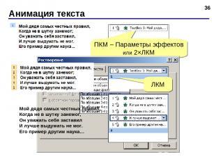 Анимация текста * ПКМ – Параметры эффектов или 2×ЛКМ ЛКМ Мой дядя самых честных