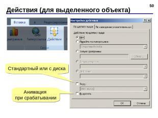 Действия (для выделенного объекта) * Стандартный или с диска Анимация при срабат