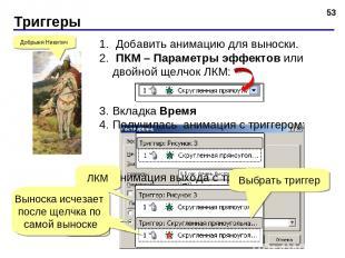 Триггеры * Добрыня Никитич Добавить анимацию для выноски. ПКМ – Параметры эффект