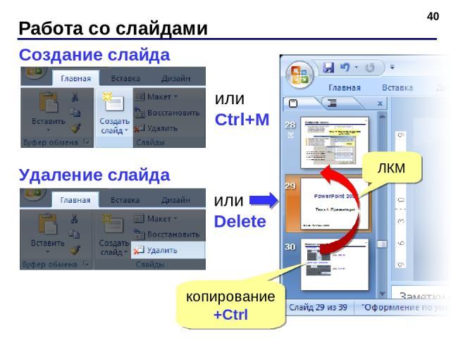 Работа со слайдами * Создание слайда или Ctrl+M Удаление слайда или Delete ЛКМ копирование +Сtrl