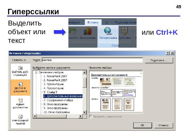 Гиперссылки * или Ctrl+K Выделить объект или текст