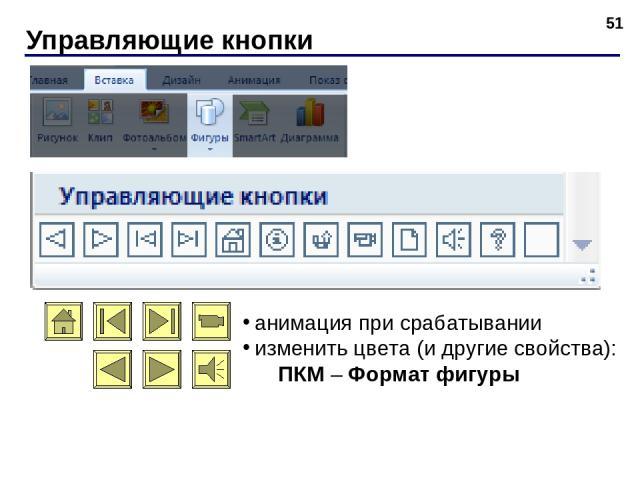 Управляющие кнопки * анимация при срабатывании изменить цвета (и другие свойства): ПКМ – Формат фигуры