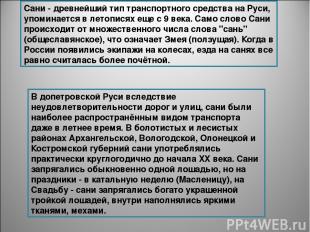 Сани - древнейший тип транспортного средства на Руси, упоминается в летописях ещ