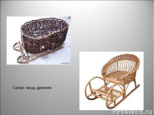 Санки- вещь древняя