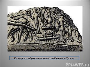 Рельеф с изображением саней, найденный в Турции