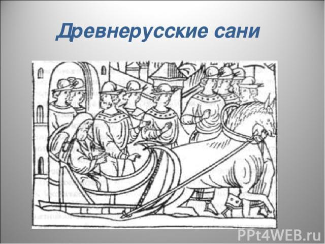 Древнерусские сани