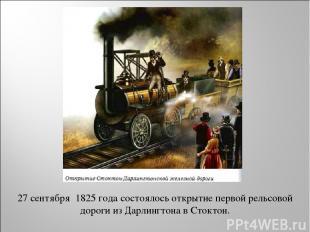 27 сентября 1825 года состоялось открытие первой рельсовой дороги из Дарлингтона