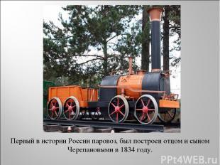 Первый в истории России паровоз, был построен отцом и сыном Черепановыми в 1834