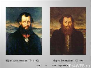 Ефим Алексеевич (1774-1842) Мирон Ефимович (1803-49) отец и сын Черепановы