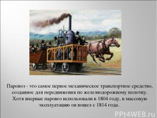 Паровоз - это самое первое механическое транспортное средство, созданное для пер