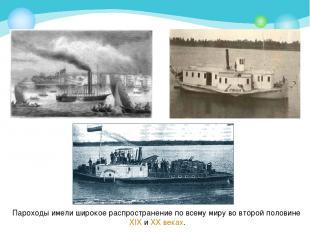 Пароходы имели широкое распространение по всему миру во второй половине XIX и XX