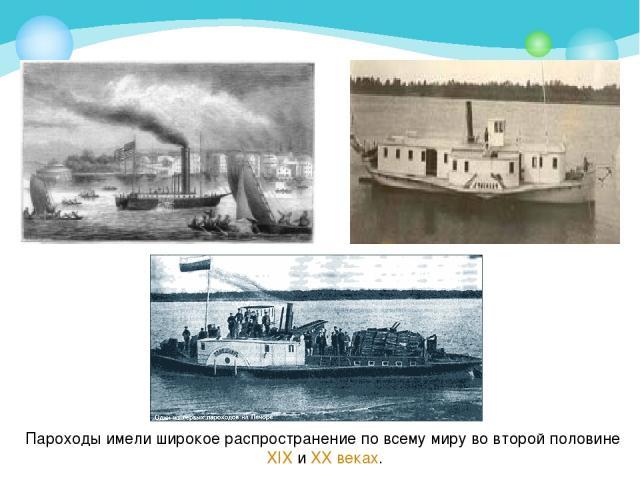 Пароходы имели широкое распространение по всему миру во второй половине XIX и XX веках.