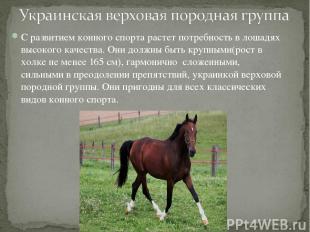 С развитием конного спорта растет потребность в лошадях высокого качества. Они д