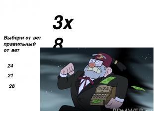 3х6 Выбери ответ правильный ответ 12 18 24
