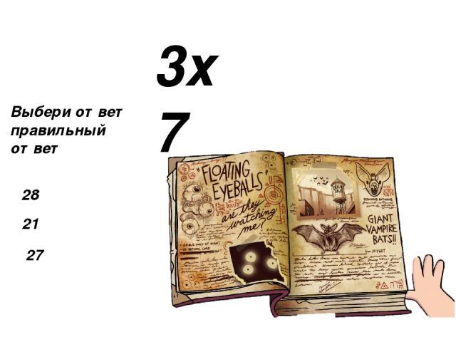 3х2 Выбери ответ правильный ответ 9 6 7