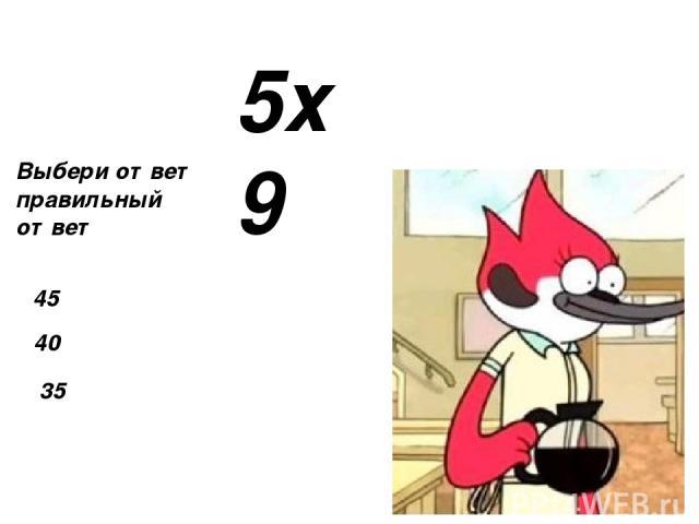 5х3 Выбери ответ правильный ответ 30 25 15