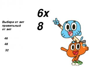 6х8 Выбери ответ правильный ответ 48 46 32