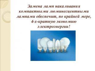 Замена ламп накаливания компактными люминесцентными лампами обеспечит, по крайне