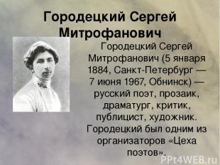 Городецкий Сергей Митрофанович Городецкий Сергей Митрофанович (5 января 1884, Са