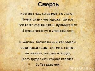 Смерть Настанет час, когда меня не станет, Помчатся дни без удержу, как все. Все