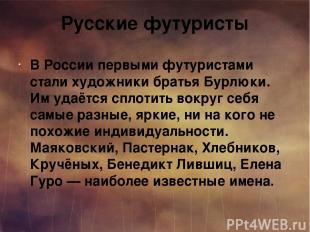Русские футуристы В России первыми футуристами стали художники братья Бурлюки. И