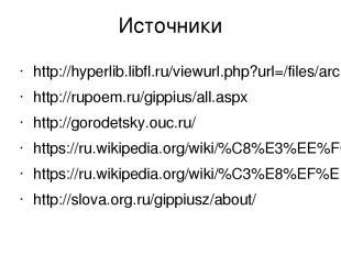 Источники http://hyperlib.libfl.ru/viewurl.php?url=/files/archive/texts/M/Mandel