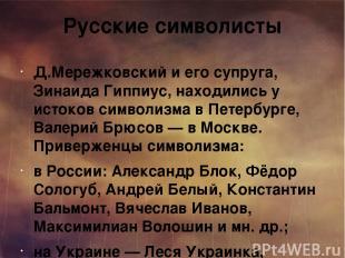 Русские символисты Д.Мережковский и его супруга, Зинаида Гиппиус, находились у и