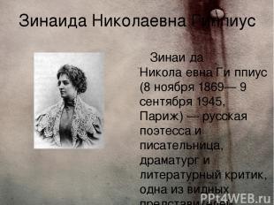 Зинаида Николаевна Гиппиус Зинаи да Никола евна Ги ппиус (8 ноября 1869— 9 сентя