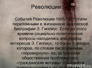 Революции События Революции 1905-1907 стали переломными в жизненной творческой б
