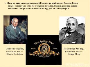 1. Двое из пяти отцов-основателей Голливуда прибыли из России. В том числе, осно