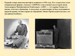 Первый в мире видеомагнитофон появился в 1956 году. Его создателем стала америка