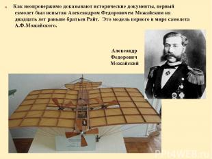 Как неопровержимо доказывают исторические документы, первый самолет был испытан