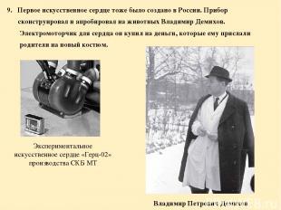 9. Первое искусственное сердце тоже было создано в России. Прибор сконструировал