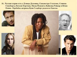 10. Русские корни есть у Дэвида Духовны, Сильвестра Сталлоне, Стивена Спилберга,