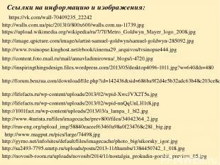 https://upload.wikimedia.org/wikipedia/ru/7/7f/Metro_Goldwyn_Mayer_logo_2008.jpg