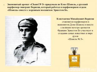 Знаменитый аромат «Chanel № 5» придумала не Коко Шанель, а русский парфюмер-эмиг