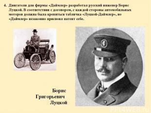 4. Двигатели для фирмы «Даймлер» разработал русский инженер Борис Луцкой. В соот