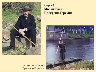 Сергей Михайлович Прокудин-Горский Цветная фотография Прокудина-Горского