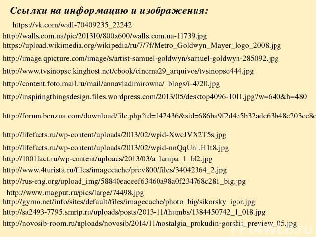 https://upload.wikimedia.org/wikipedia/ru/7/7f/Metro_Goldwyn_Mayer_logo_2008.jpg http://image.qpicture.com/image/s/artist-samuel-goldwyn/samuel-goldwyn-285092.jpg http://www.tvsinopse.kinghost.net/ebook/cinema29_arquivos/tvsinopse444.jpg http://cont…