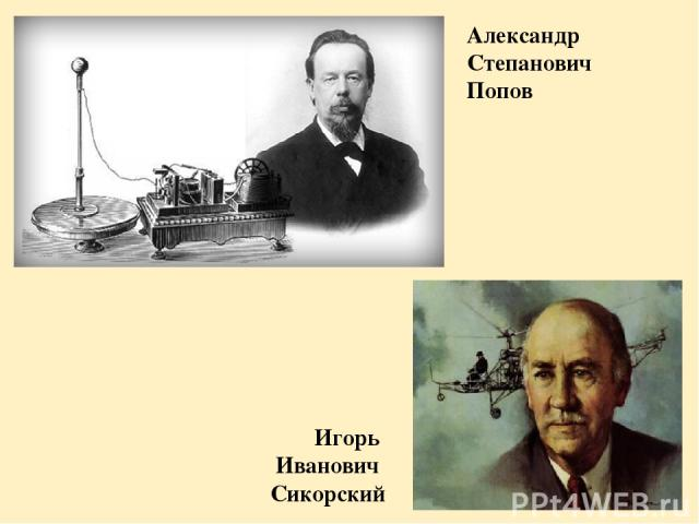 Александр Степанович Попов Игорь Иванович Сикорский