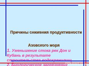 Причины снижения продуктивности Азовского моря 1. Уменьшение стока рек Дон и Куб